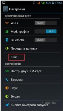 3G Android